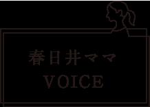 春日井ママVOICE