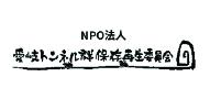 愛岐トンネル群保存再生委員会