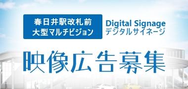 デジタルサイネージ映像広告募集