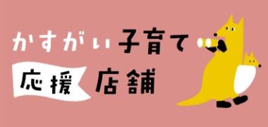 春日井子育て応援