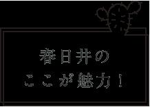 春日井のここが魅力!